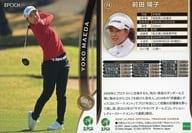 74 Regular Card : Yoko Maeda