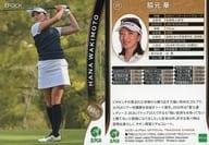 77 Regular Card : Hana Wakimoto