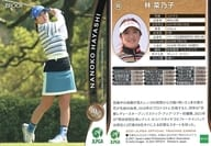 80 [regular card] : Naoko Hayashi