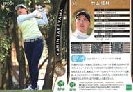 87 Regular Card : Takeyama 佳林