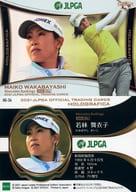 HG-34 [insert card] : Maiko Wakabayashi
