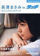 Masami Nagasawa in Touch Visual Cine Book