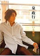 Masayuki Izumi's Photo Book