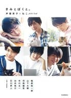 You and me. Voice Actor Male X Cat Photo Book