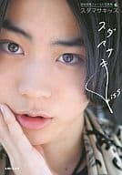 With Appendix) Masaki Suda First Photo Collection Dhamasa Kiss