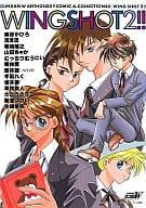 Gundam W アンソロジィコミック WING SHOT 2!
