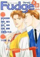小説 Fudge VOL.2 どっきどきのオフィスラブ大特集