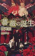 Set) Roses Series 6 volumes