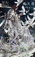 ■ Unfinished set) Shonen God ・ knight series 1-3 volumes
