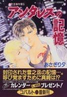 Yukinoji Case Files (5) Antares' s Memory