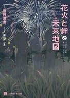 ■未完成套裝)Ibakyo&Manchi系列1-8卷套裝