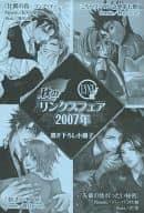 秋のリンクスフェア 2007年 書き下ろし小冊子(2)