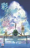 彩雲の城 (1945シリーズ)
