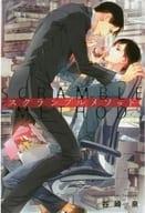 サイン付)スクランブルメソッド(スクランブルメソッドシリーズ)