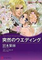 A sudden wedding