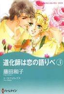 Dokeshi wa Koi no Kataribe (3)