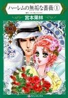 閨房的清淨薔薇(1)