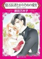 """甜蜜的特別編輯奄美Akari風格的書在""""滿足想要成為奧田Tamio一切瘋狂女孩的男孩的男人"""""""
