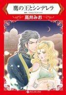 鷹的王和灰姑娘