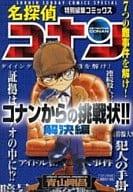 Detective Conan incident + comprehension challenge from Conan