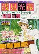 Mitsuhiko Asami Mystery Special (11)
