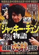 Jackie Chan Story