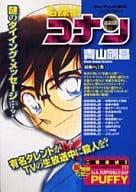 Detective Conan Last word