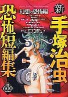 新手塚治蟲恐怖短篇集幻想的恐怖篇