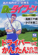Dr. Typhoon Special Caddy Sanshiro !!