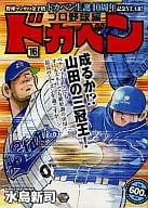 dokaben 职业棒球篇(16)