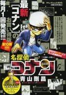 Detective Conan Kudo Shinichi's murder