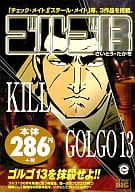 骷髏13 〔 KILL GOLGO 13 〕