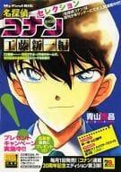 Detective Conan Selection Kudo Shinichi Hen