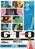GTO  担任鬼塚誕生!!アンコール刊行!