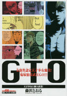 GTO 天才少女に個人授業!アンコール刊行!