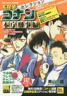 Detective Conan Selection Honjo Deka Hen