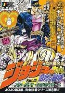 JoJo的奇妙冒險 Part.3 星雲.kurusei 打 VS.皇帝&和和神 horus 神(8)