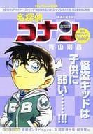 Detective Conan Best Birthday