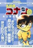 Detective Conan The Law of Nickname