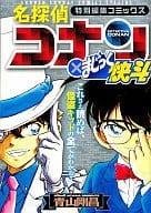 Detective Conan x Justly Kono