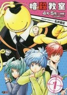 Assassination classroom April / May (first semester) 3 years E group killer (1)