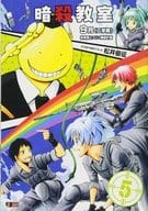 Assassination classroom September (second term) sports festival and pudding explosion plan (5)