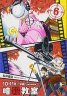 Assassination classroom October / November (second semester) Extracurricular lesson of the death god (6)