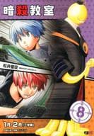 Assassination classroom January / February (third semester) Assassination by class division Survival (8)