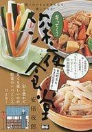 Stop by, Shinya Shokudo. I will serve seasonal vegetables sometimes! / Yaro Abe