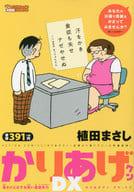 Kariage-kun : DX Natsu Kyoke Fukasu Owarai Kiso / Masashi Ueda