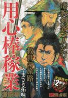 Bodyguard / Hiromi Yamasaki
