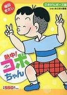 Enthusiasm! Kobo-chan Gokigen Pose (7) / Masashi Ueda