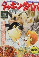 Cooking Papa Turban Shell Bowl / Tochi Ueyama