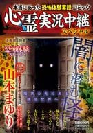 Shinryo Jitsujo Ryuho Special - The Mystery Lurking in Darkness - / Mayuri Yamamoto